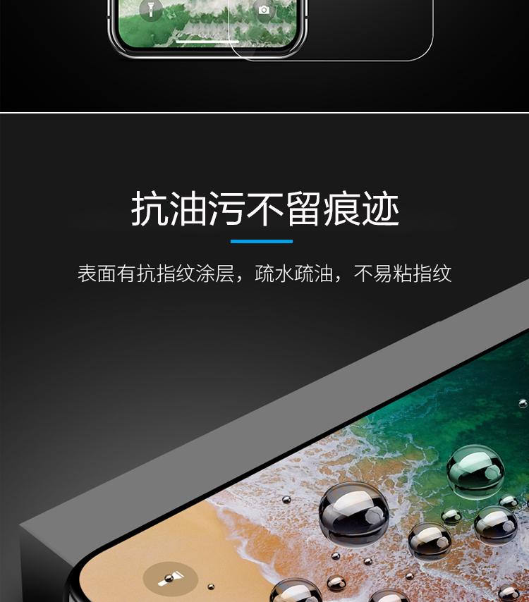 适用手机钢化玻璃防撞条膜详细照片