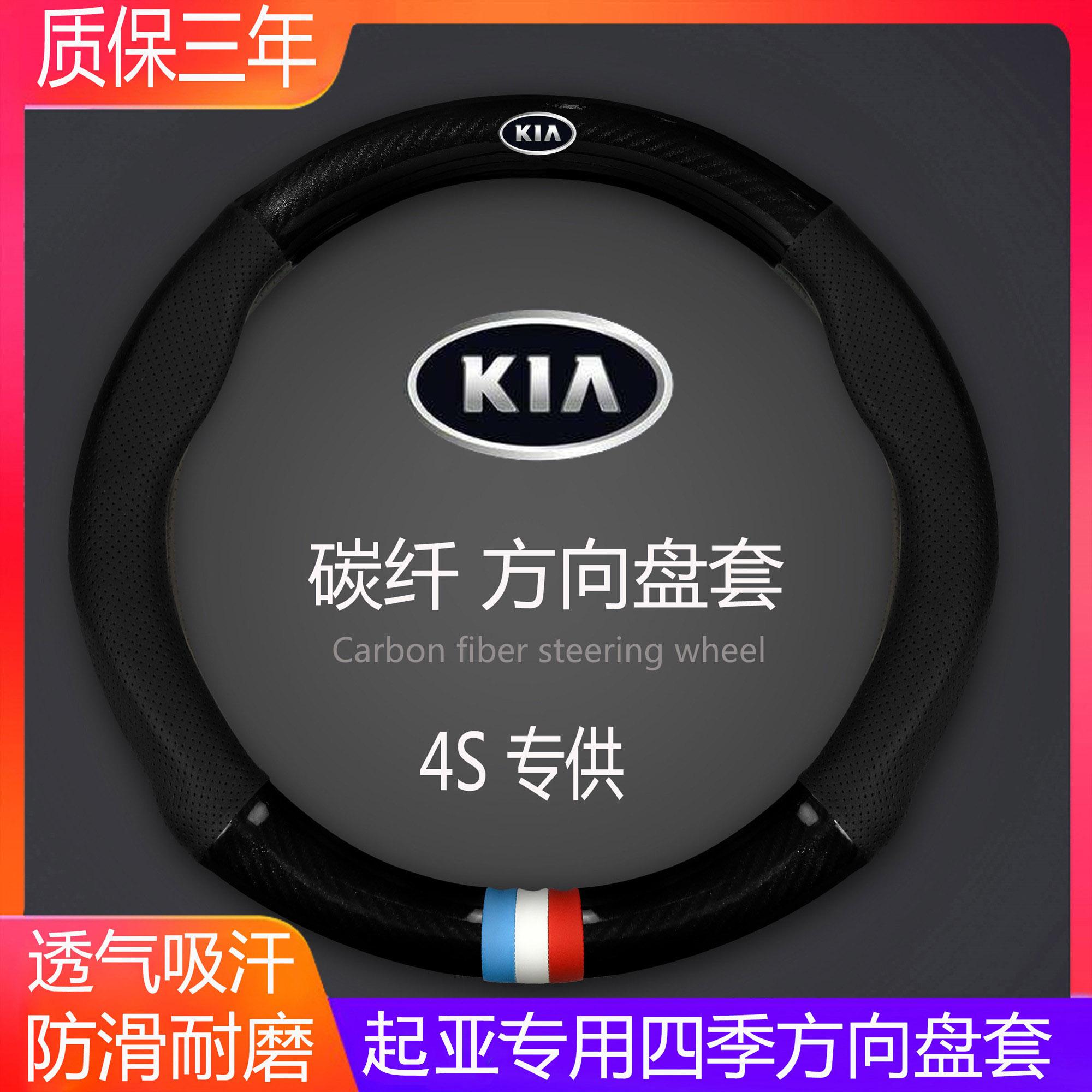 起亚K2K3狮跑KX3智跑K4福瑞迪K5赛拉图KX5专用方向盘套真皮四季