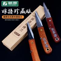 Нож для прививки Fujiwara Нож для прививки плодов Фруктовый нож Инструмент для обрезки саженцев Фруктовое дерево Быстрый инструмент для прививки