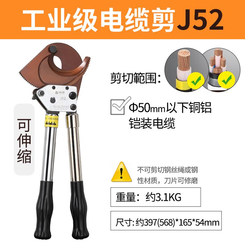 Цвет: j52 храповик кабельный резак (упаковывать мешка)