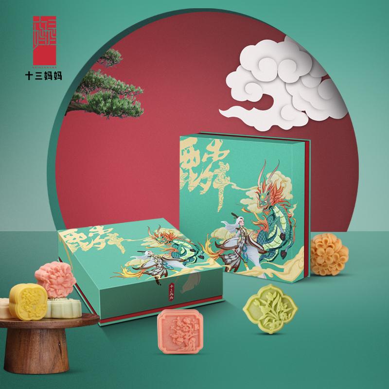 十三妈妈中秋节月饼高档礼盒装送礼五仁广式流心奶黄巧克力礼品