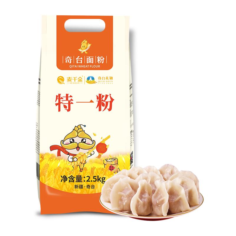 新疆奇台面粉 麦千金特一粉 2.5kg家用包装 面粉5斤拉面馒头饺子