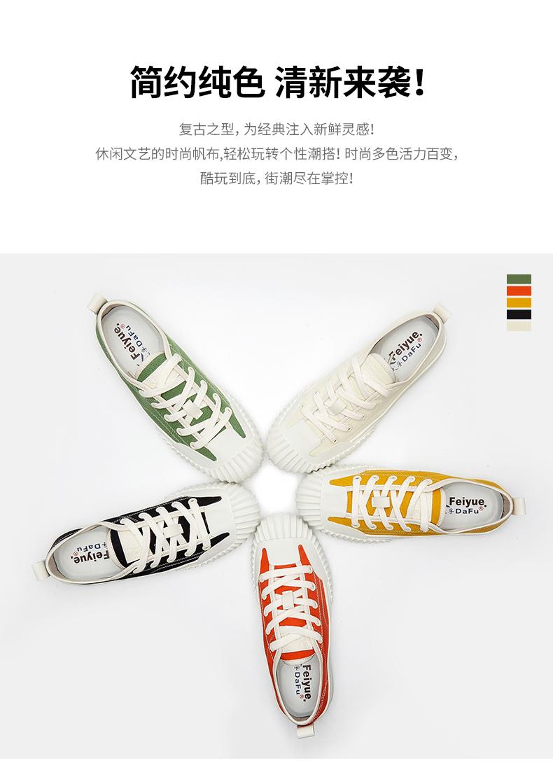 配色小清新,小编同款,FEI YUE飞跃 DF/1-8231 中性帆布鞋 79元包邮 买手党-买手聚集的地方