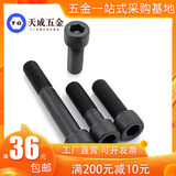 12.9 grade black bolt half-thread hexagon socket screw M4M5M6M8*115x120x125x130x135x140