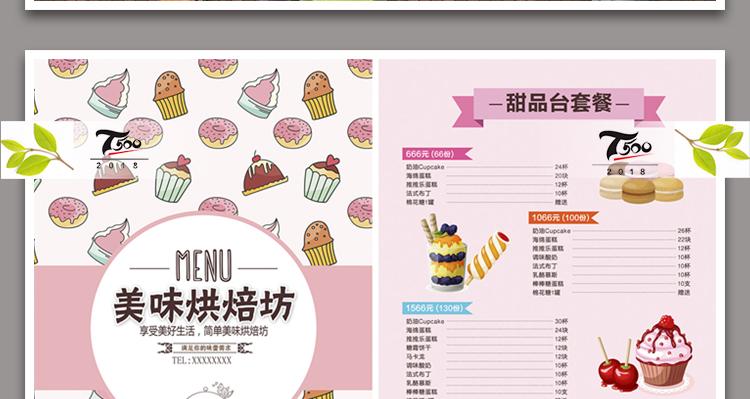 48套菜单模板(图41)