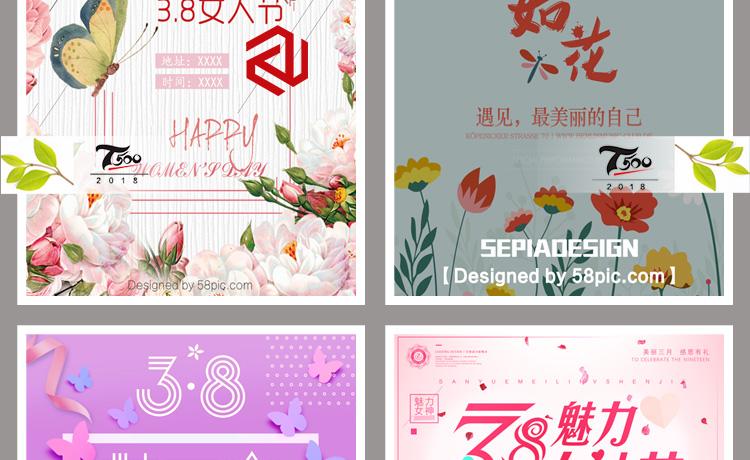 38妇女节女神节活动促销宣传海报设计PSD素材插图26
