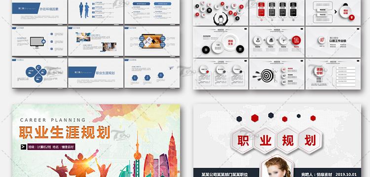 PPT模板 高端简约商务卡通动态中国风工作计划总结设计素材下载插图39
