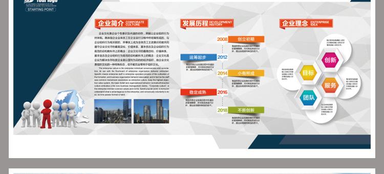 220款企业文化墙(图29)