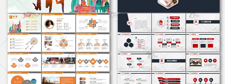 PPT模板 高端简约商务卡通动态中国风工作计划总结设计素材下载插图40
