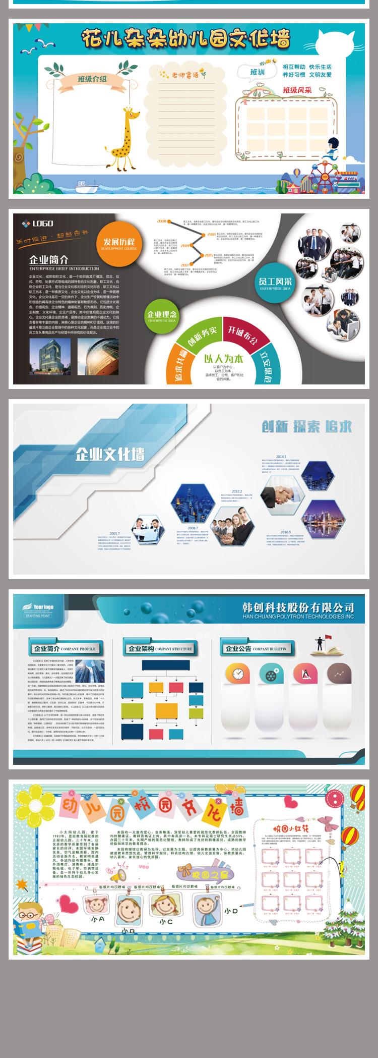 220款企业文化墙(图77)