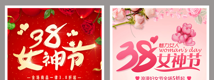 38妇女节女神节活动促销宣传海报设计PSD素材插图64