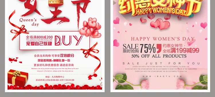38妇女节女神节活动促销宣传海报设计PSD素材插图38