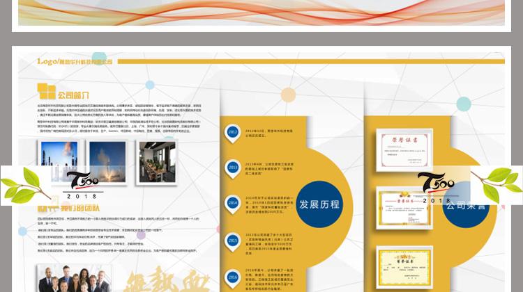 220款企业文化墙(图69)