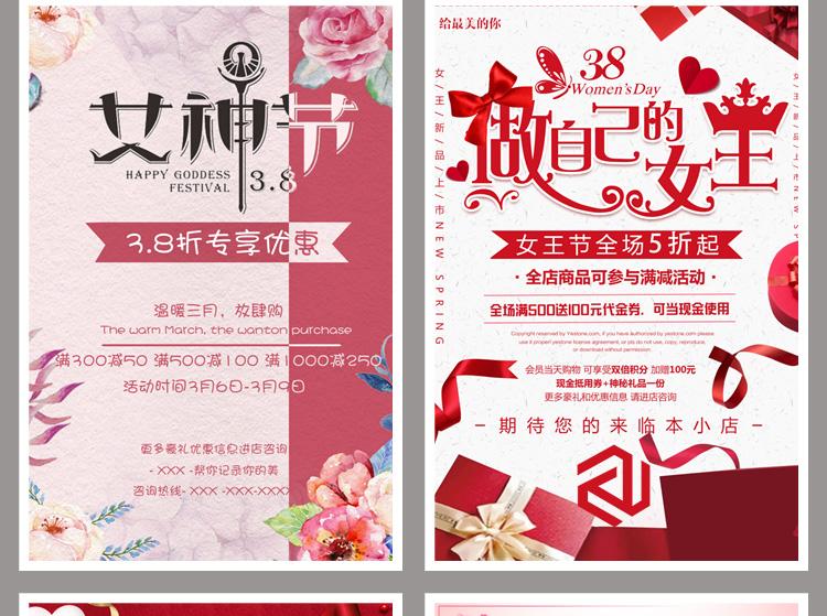 38妇女节女神节活动促销宣传海报设计PSD素材插图75