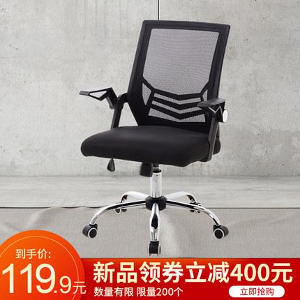 富贵元素 办公电脑转椅  99.9元包邮
