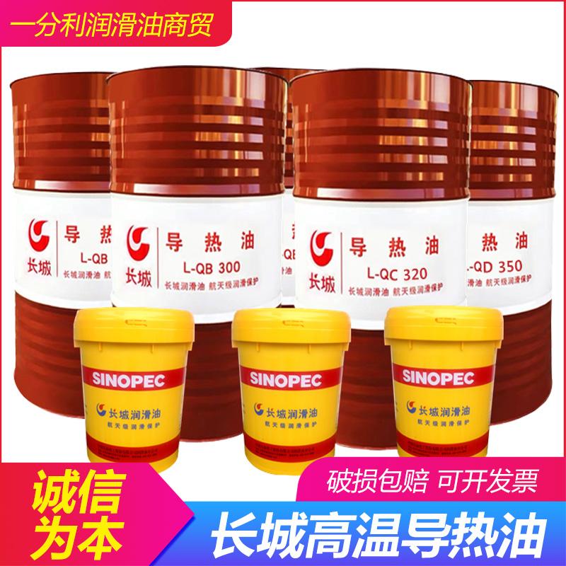 Great Wall thermal oil QD350 300 degrees 320 heating equipment High temperature sandwich boiler Sun No 16 liters 200L