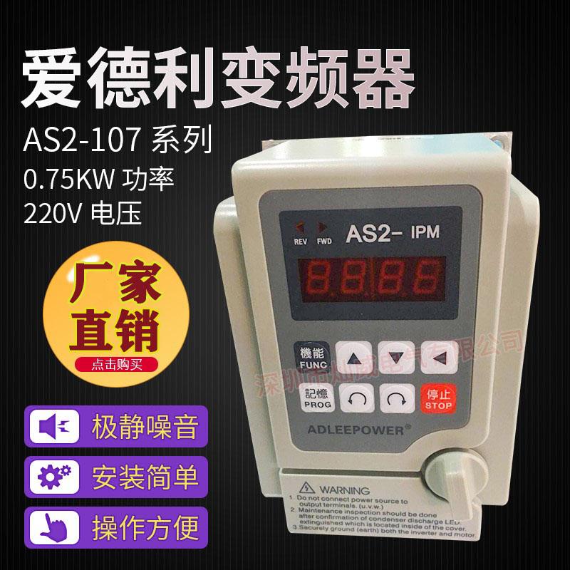 全新爱德利变频器AS2-107 AS4 IPM 单相220V0.75KW1.5KW2.2爱得利