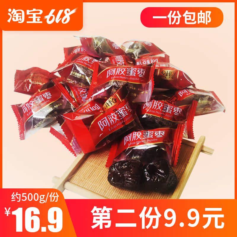 山东阿胶颜裕枣特产蜜枣小包装蜜饯v阿胶散装开袋即食500g包邮