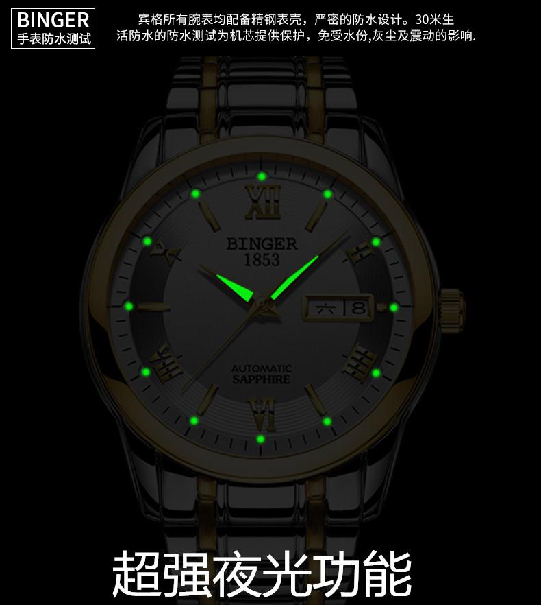 瑞士名牌男士手錶十大品牌宾格手錶男机械錶男全自动防水镂空钢带详细照片