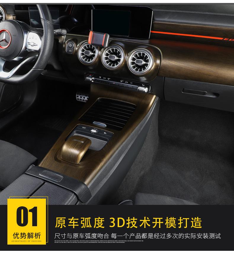 奔驰A200L中控排挡面板奔驰新A级a180l内饰改装拍档框碳纤装饰贴商品详情图