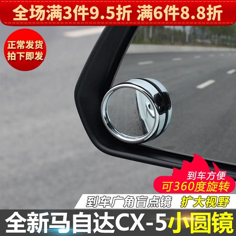 汽车通用小圆镜广角镜大视野汽车后视镜无死角倒车镜广角盲点镜