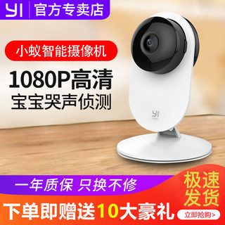 Yi1080p intelligent camera network remote monitoring wireless WiFi home HD night vision camera