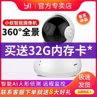 Small ant 1080P PTZ camera high-definition night vision smart home 360 ​​degree wireless WiFi camera surveillance