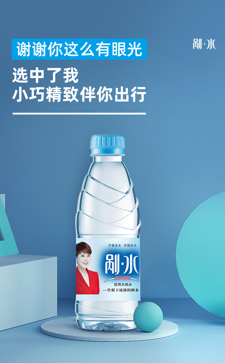 野岭 剐水 天然弱碱性饮用水 398ml*6瓶 图1