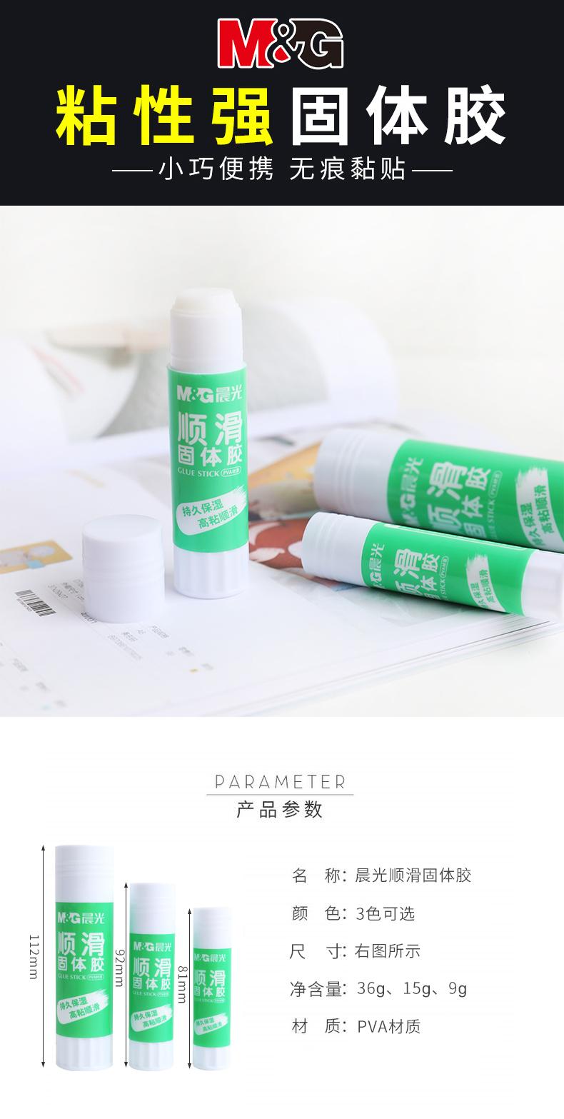 晨光文具固体胶棒高强粘度小号学生手工製作胶体办公用详细照片