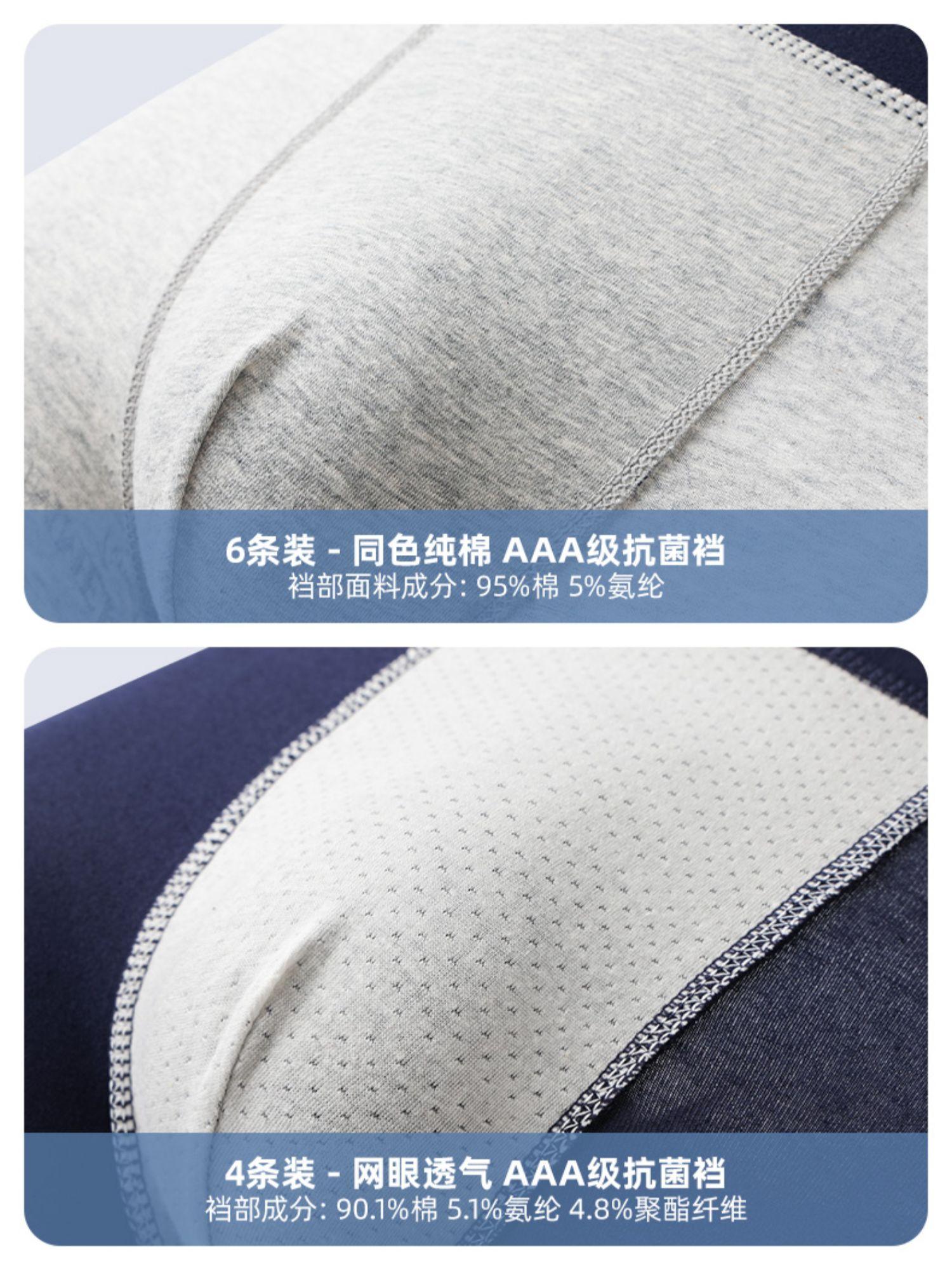 四条【南极人】男士纯棉抗菌平角内裤5