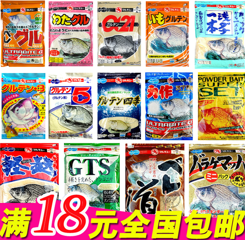 Maru nine fish bait yellow crucian carp powder crucian carp Maru nine No  3  No  5 Strawberry Milk fragrant GTS light Bran four seasons carp bait