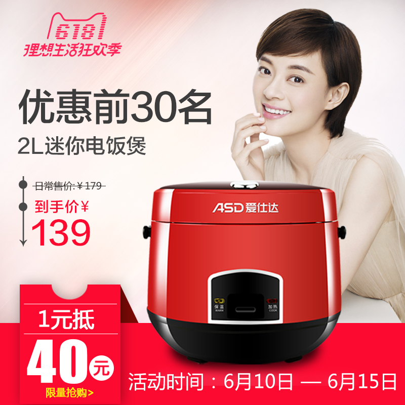 ASD  爱仕达 2L Mini快煮电饭煲   AR-L2002