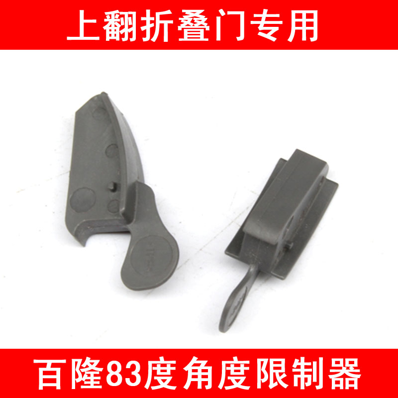 Blum83 of the cabinet Blum folded door angle limiter Austria imported hardware accessories  sc 1 st  EnglishTaobao.net & USD 21.67] Blum83 of the cabinet Blum folded door angle limiter ... pezcame.com
