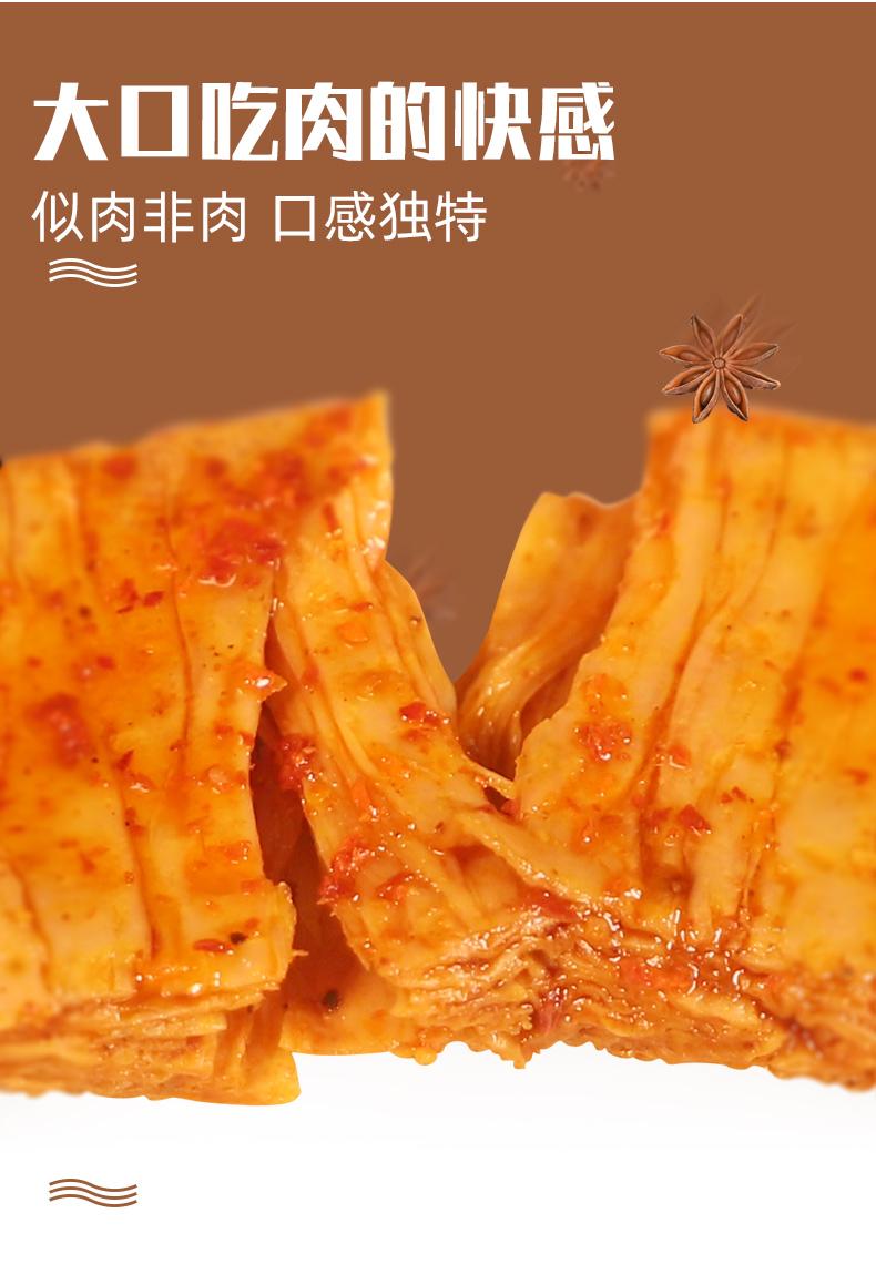 【可签到】佳龙手撕素牛排豆制品麻辣小食