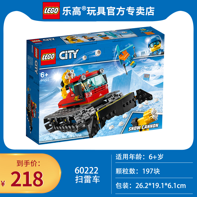 60222 Snow Sweeper