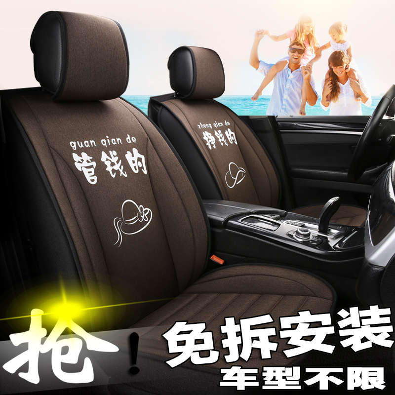 Car Seat Covers For Ford Focus Lady Cover Four Seasons Universal All