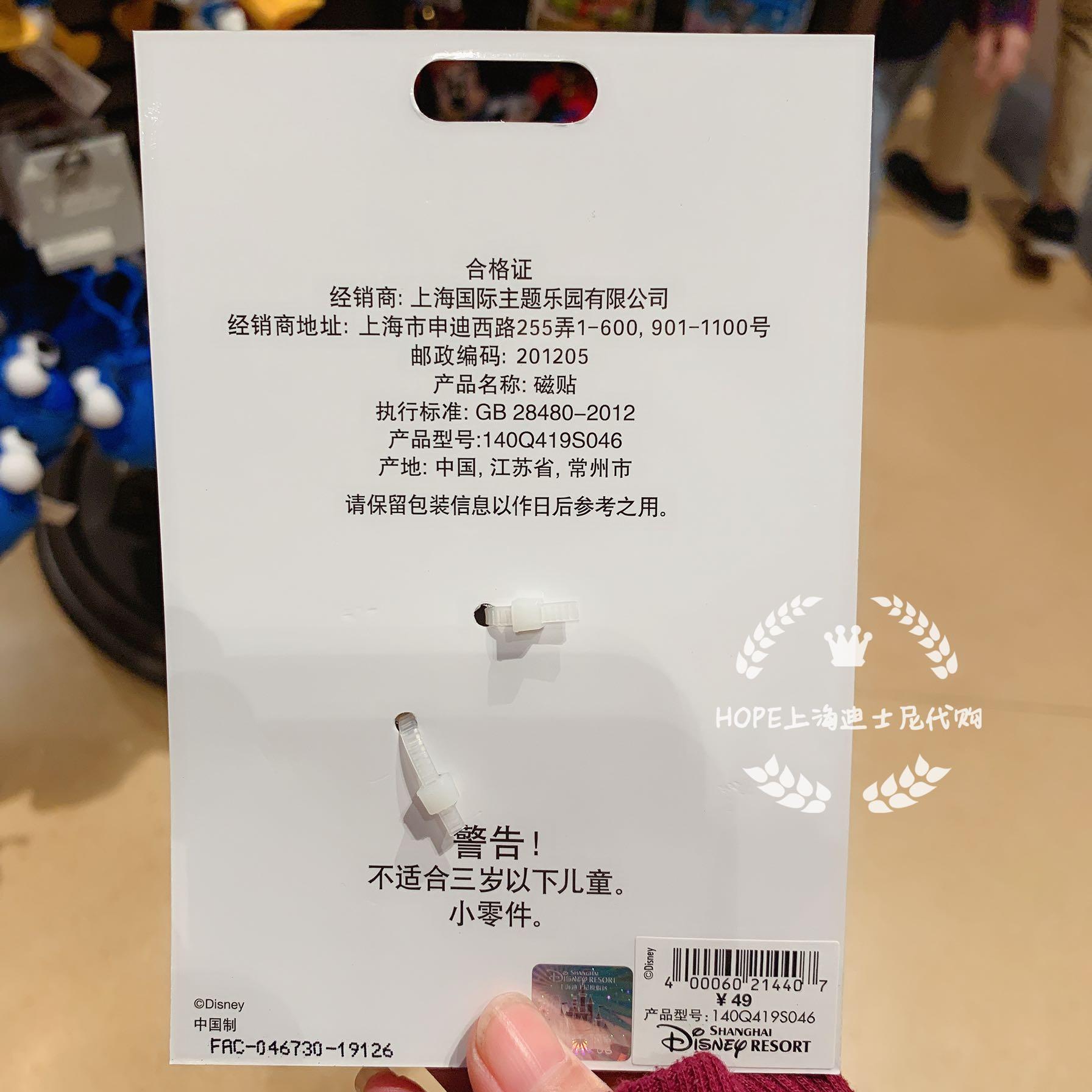 特價免運 上海迪士尼代購 米奇米妮氣球金屬冰箱貼磁貼禮物紀念
