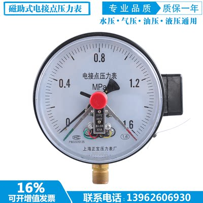 YXC150 1.6MPA magnetized electric connection pressure gauge adjustable upper and lower contact point pressure gauge