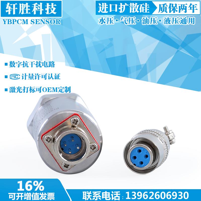 Манометр ИБ-131 компактный 4-20мА навигации плагин типа диффузии кремния датчик давления датчик давления 24В