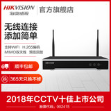 Hikvision wireless hard disk video recorder NVR home 4/8 channel HD network monitoring host DS-1108W