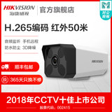Hikvision 2 million high-definition night network H.265 commercial indoor mobile phone remote monitor camera