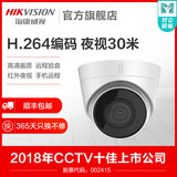 Haikang Weiwei webcam 2 million PoE commercial mobile phone remote HD night video surveillance