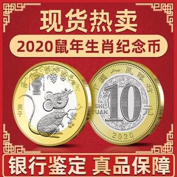 Жёлтое золото,  【 сейчас в наличии 】2020 мышь лет шоу годовщина валюта два сырье мышь подарочный золото 10 юань струиться через валюта верность, цена 147 руб