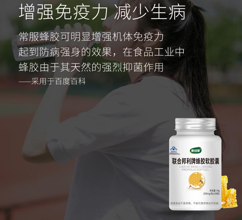 康纽莱 蜂胶软胶囊增强免疫力辅助降血糖 108粒 图6