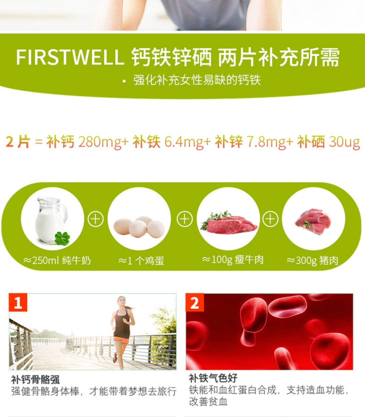 FIRSTWELL成人钙铁锌硒多维综合矿物质女性复合维生素片美国100粒7张