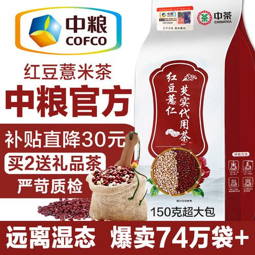 降價!中糧 中茶牌 紅豆薏米芡實茶5g*30包