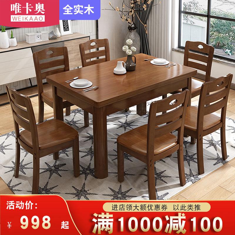 全實木西餐桌椅組合小戶型現代簡約長方形原木吃飯桌子4人6人家用