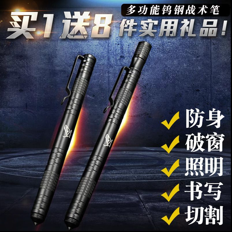 Vũ khí che giấu chiến thuật bút bi cô gái có thể vượt qua kiểm tra an ninh nạp đầy thiết bị ngoài trời chiếu sáng bút khẩn cấp cầm tay mini thần - Bảo vệ / thiết bị tồn tại