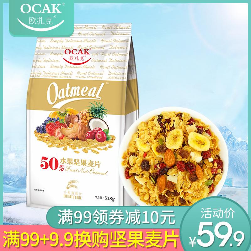 【欧扎克50%水果薄脆麦片早餐片】干吃即食冷冲坚果冲饮小麦618g