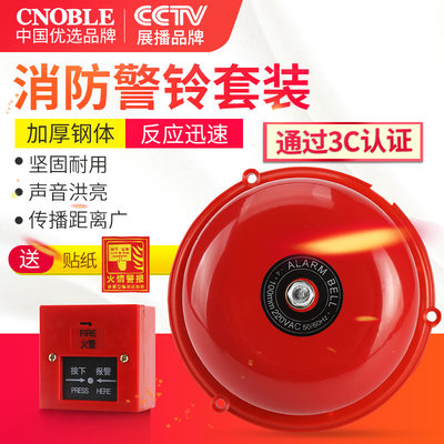 Fire alarm 4/6/8/12 inch home fire alarm factory supermarket hotel audit fire alarm fire bell